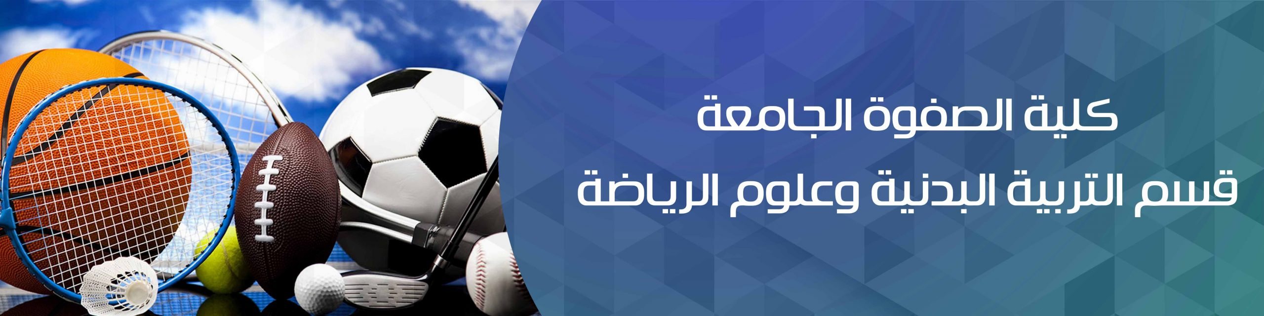 قسم التربية البدنية وعلوم الرياضة -كلية الصفوة الجامعة